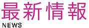 » 札幌市桑園に従業員と地域のための保育所を開園