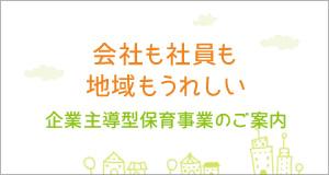 企業主導型保育事業ポータルサイト(児童育成協会)